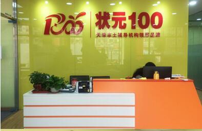 状元100教育天津状元100教育咸水沽校区