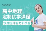 状元100教育高中地理定制优学课程