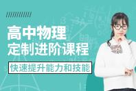状元100教育高中物理定制进阶课程