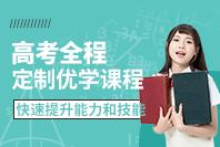 状元100教育高考全程优学课程
